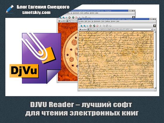 Djvu online reader