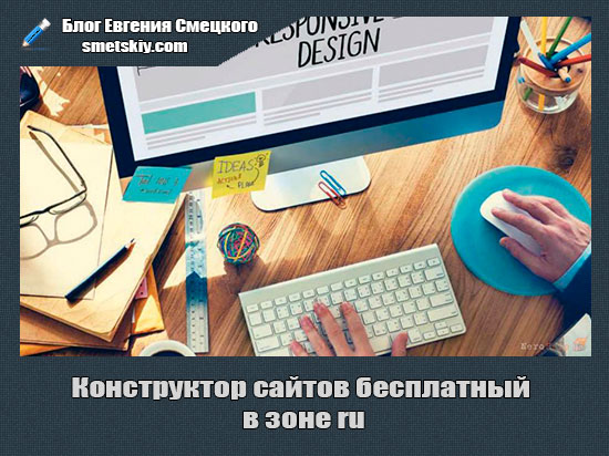 Конструктор сайтов бесплатный в зоне ru